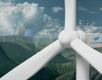 我國南方山地區域最大風電單機容量機組并網!金風科技首臺商業化的機組開始發電!