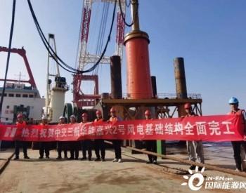 浙江华能嘉兴2号海上风电场项目11根单桩沉桩顺利完成