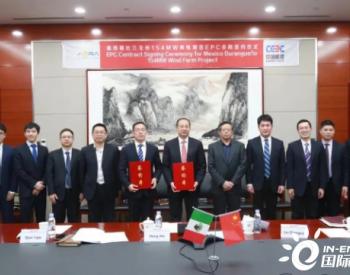 154MW!中国能建签署墨西哥杜兰戈州风电项目EPC合