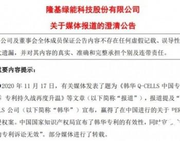 隆基发布媒体报道<em>澄清公告</em>,回应韩华Q-CELLS中国专利诉讼案