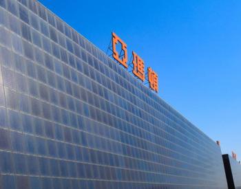 """亚玛顿<em>光伏玻璃产能</em>明年增2.8倍 签下21亿""""大单""""稳定原材料供应链"""