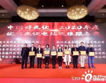 """英臻科技荣膺""""2020优秀<em>光伏电站运维</em>服务商"""""""
