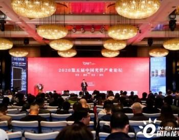 """<em>无锡尚德</em>蝉联2020年度""""中国好光伏·电池/组件十大供应商""""奖"""