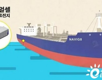 """船也能用氢燃料?斗山与Navig8合作开发""""船舶用燃料电池系统"""""""