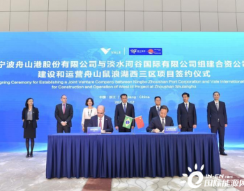浙江宁波舟山港与巴西淡水河谷签约 打造国际铁矿石物流基地