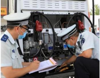 面对VOCs排放大头,北京市完成成品油储运系统VOCs专项执法行动
