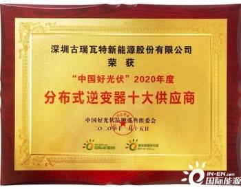 """古瑞瓦特蝉联""""中国好光伏""""逆变器双项大奖"""
