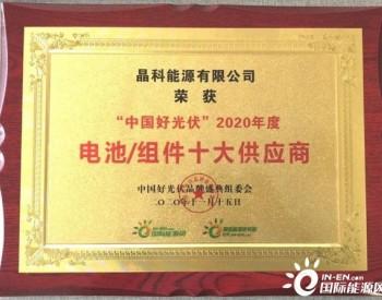"""晶科能源丨斩获""""2020中国好光伏品牌盛典""""两项大奖!"""