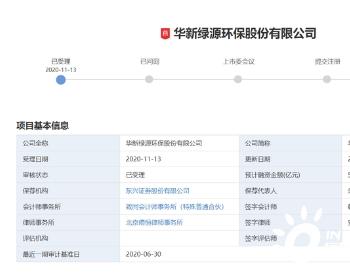 华新环保拟东山再起登录创业板<em>IPO</em>,应收账款余额较大恐成隐患