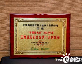 """龙瑞新<em>能源</em>荣获""""中国好光伏·2020年度工商业<em>分布式</em>光伏十大供应商""""奖项!"""