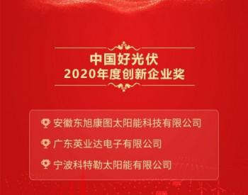 2020中国好光伏——创新企业奖