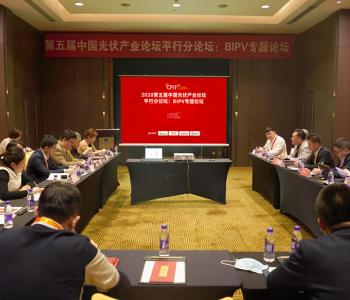 云帆正展,光耀航行! 2020第五届中国光伏产业论