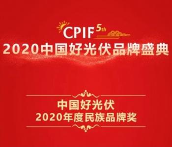 22大奖项!2020年度中国好光伏品牌大奖正式揭晓!