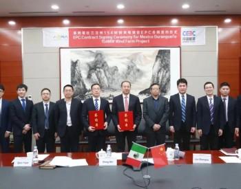 154MW!中国能建签署墨西哥杜兰戈州风电项目EPC合同