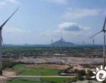 组团进击的中国<em>风电</em>企业能否在越南根深蒂固?