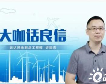 运达风电许国东:与良信电器共同推进智慧风电建设,引领<em>新能源</em>技术变革