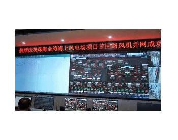 广东粤电珠海金湾海上风电场首回路风电机组成功并网