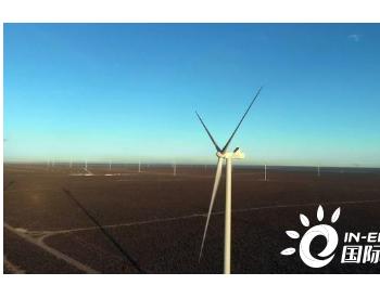 阿根廷马德林港市向风电场收取市政税!企业支付的税金将比预期增加十倍
