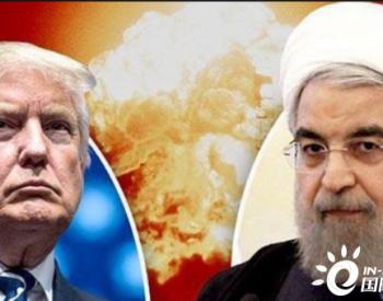 美国将进一步制裁伊朗高官