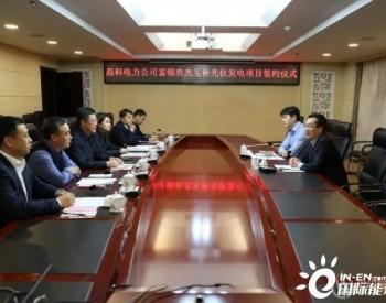 晶科科技拟投建黑龙江富锦市2GW<em>农光互补电站</em>