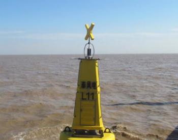 上海奉贤海上风电场施工期航标布设完成 将保障风电场施工作业安全和风机<em>塔</em>安全