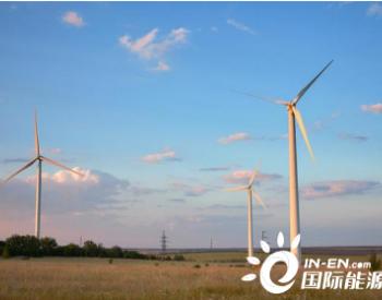 投资12.25亿元!湖南能创能源发展公司发起分散式风电项目承包公告