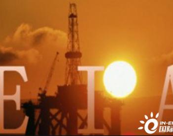 EIA预计下个月美国页岩油日产量将下降13.9万桶