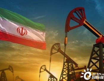 伊拉克将邀请国际名企帮其建设30万桶/日<em>炼油</em>厂