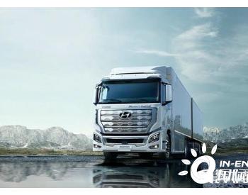 大胆推出2.7万辆<em>氢燃料卡车</em>,现代集团的底气何在?