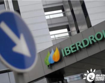 西班牙电力巨头大手笔推进低碳转型