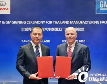 泰国出台电动车投资激励政策 瞄准有<em>技术</em>的中国车企