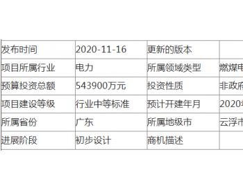 广东云浮市发电厂上大压小2×660MW<em>机组</em>项目(VIP)