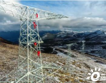 突破10亿千瓦时大关!青藏电力联网工程藏电外送目标创历史新高