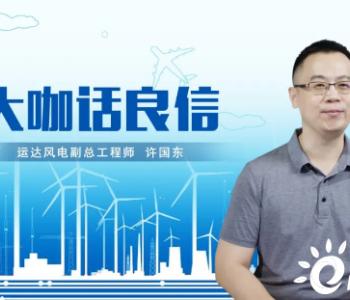 运达风电许国东:与良信共同推进智慧风电建设,引领新能源技术变革