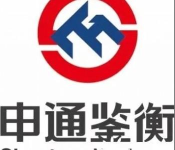 上海申通鑒衡首獲國家認監委認證機構批準