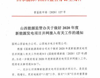 山西大力支持2020年度<em>新能源发电项目</em>并网<em>接入</em>!