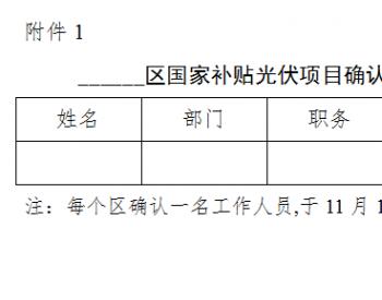上海发布关于做好本市可再生能源发电国家补贴清单项目确认工作的通知