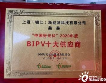 """上迈荣获第五届""""中国好光伏""""品牌盛典《BIPV十大供应商》奖项"""