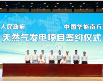 """华能50亿<em>天然气发电项目</em>落户,广东龙门""""大山经济""""再添新动力"""