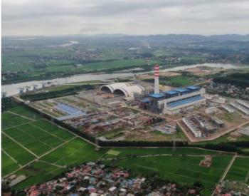 中国电力工程顾问集团西南电力设计院:越南海阳电