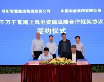 华能集团、明阳智能签订千万千瓦级海上风电资源战略合作框架协议!