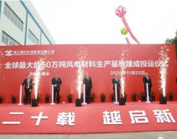 恒石公司50万吨<em>风电材料</em>生产基地正式投入运行!