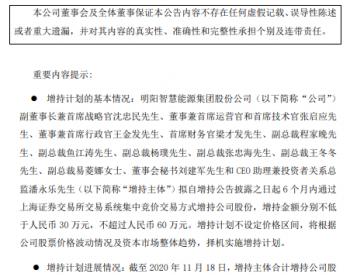 <em>明阳智能</em>12大高管,增持股份12.83万股!