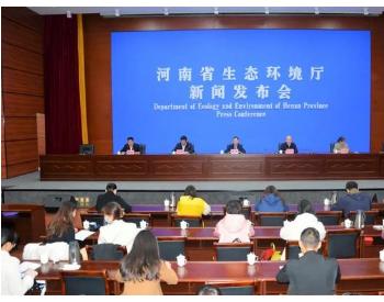 河南省生态环境厅:前10月PM2.5平均浓度同比降13%