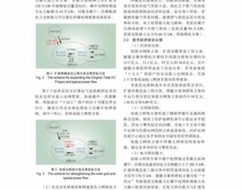 """西藏""""十四五""""<em>电力</em>发展重点探讨"""