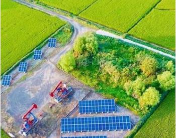 中石化<em>江苏油田</em>已建成井场光伏电站70座,并网发电61座