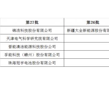 隆基股份、<em>特变电工</em>……近三年国家企业技术中心认定名单公示