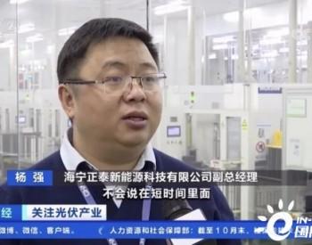 正泰新能源:CCTV持续报道 储能新市场下探索实践之路