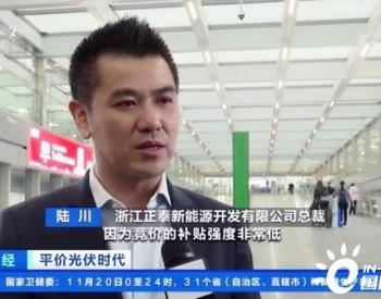 CCTV央视报道: 平价光伏时代看正泰新能源如何迈