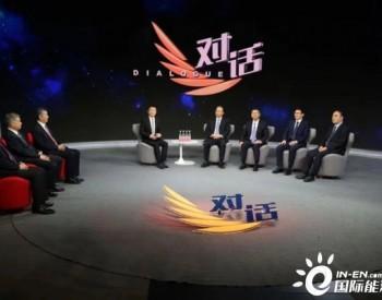 通威集团刘汉元主席做客CCTV2《对话》栏目:提前实现碳中和目标,值得我们